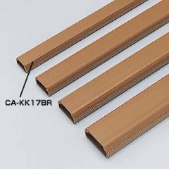 ケーブルモール 配線カバー 角型 小 幅:17mm 《ケーブル2本 収納》 1m (ブラウン)[CA-KK17BR]