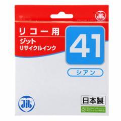 リコー GC41C対応 リサイクルインクカートリッジ シアン[JIT-R41C]