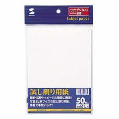 試し刷り印刷用紙 インクジェット 2L判 50枚[JP-TEST2L3]