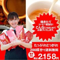 【澤井珈琲】ポイント10倍 送料無料! コーヒー専門店の200杯分入り超大入コーヒー福袋 (コーヒー豆/珈琲豆)