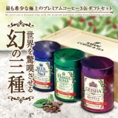 【澤井珈琲】送料無料 世界を驚嘆させる幻の3種 最も希少な極上のプレミアムコーヒー3缶ギフトセット