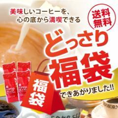 """【澤井珈琲】送料無料 美味しいコーヒーを、もっと""""どっさり福袋"""""""