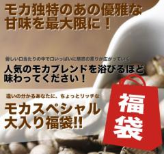 送料無料!【澤井珈琲】モカスペシャル大入りコーヒー福袋 (コーヒー/コーヒー豆/珈琲豆)