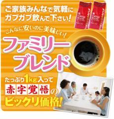 【澤井珈琲】 送料無料 超赤字価格 ファミリーブレンド100杯分福袋