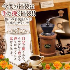 【澤井珈琲】送料無料 ふんわりと香る 手挽きミル入りコーヒー福袋 (カリタ/KH-3/てびき/ミル/kalita)