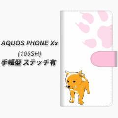 メール便送料無料 AQUOS PHONE Xx 106SH 手帳型スマホケース【ステッチタイプ】【YF998 バウワウ09】(アクオスフォンXx/106sh/スマホケー