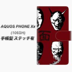 メール便送料無料 AQUOS PHONE Xx 106SH 手帳型スマホケース【ステッチタイプ】【YI871 能面02】(アクオスフォンXx/106sh/スマホケース/