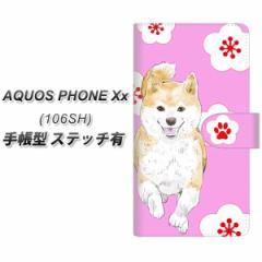 メール便送料無料 AQUOS PHONE Xx 106SH 手帳型スマホケース【ステッチタイプ】【YJ003 柴犬 和柄 梅 ピンク】(アクオスフォンXx/106sh/