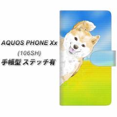 メール便送料無料 AQUOS PHONE Xx 106SH 手帳型スマホケース【ステッチタイプ】【YJ013 柴犬1】(アクオスフォンXx/106sh/スマホケース/