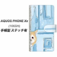 メール便送料無料 AQUOS PHONE Xx 106SH 手帳型スマホケース【ステッチタイプ】【YJ020 柴犬 かくれんぼ2】(アクオスフォンXx/106sh/スマ