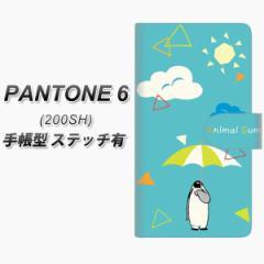 メール便送料無料 PANTONE6 200SH DisneyMobile DM014SH 共用 手帳型スマホケース【ステッチタイプ】【FD815 アニマルサマー(大町)】(