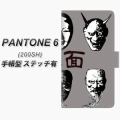 メール便送料無料 PANTONE6 200SH DisneyMobile DM014SH 共用 手帳型スマホケース【ステッチタイプ】【YI870 能面01】(パントン6/ディズ