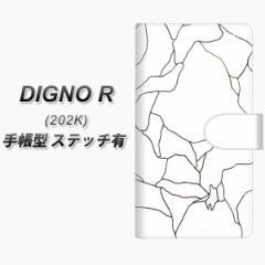 メール便送料無料 DIGNO R 202K 手帳型スマホケース【ステッチタイプ】【FD825 ボーダーライン02(稲永)】(ディグノR/202K/スマホケース