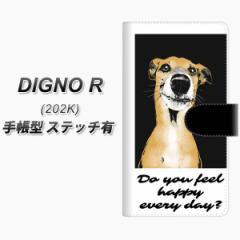 メール便送料無料 DIGNO R 202K 手帳型スマホケース【ステッチタイプ】【YF996 バウワウ07】(ディグノR/202K/スマホケース/手帳式)/レザ