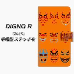 メール便送料無料 DIGNO R 202K 手帳型スマホケース【ステッチタイプ】【YI869 kabuki02】(ディグノR/202K/スマホケース/手帳式)/レザー/