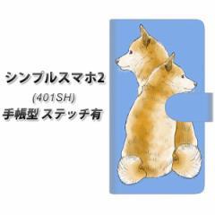 メール便送料無料 Simple Sumaho 401SH 手帳型スマホケース【ステッチタイプ】【YJ017 柴犬 青】(シンプルスマホ2/401SH/スマホケース/手
