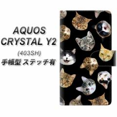 メール便送料無料 AQUOS CRYSTAL Y2 403SH 手帳型スマホケース 【ステッチタイプ】【SC933 ねこどっと ブラック】(アクオスクリスタル ワ