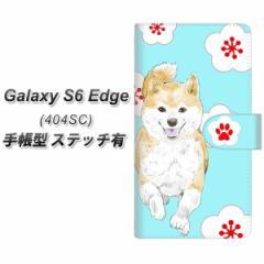 メール便送料無料 Galaxy S6 edge 404SC 手帳型スマホケース 【ステッチタイプ】【YJ001 柴犬 和柄 梅 水色 】(ギャラクシーS6 エッジ 40