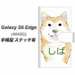 メール便送料無料 Galaxy S6 edge 404SC 手帳型スマホケース 【ステッチタイプ】【YJ021 しば】(ギャラクシーS6 エッジ 404SC/404SC/スマ