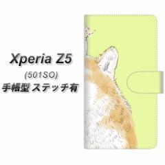 メール便送料無料 softbank Xperia Z5 501SO 手帳型スマホケース 【ステッチタイプ】【YJ015 柴犬3】(エクスペリアZ5 501SO/501SO/スマ