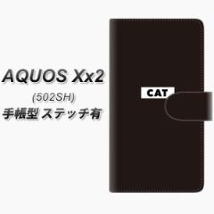 メール便送料無料 softbank AQUOS Xx2 502SH 手帳型スマホケース 【ステッチタイプ】【FD808 にゃんこ02(勝野)】(アクオス ダブルエッ