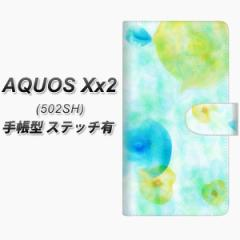 メール便送料無料 softbank AQUOS Xx2 502SH 手帳型スマホケース 【ステッチタイプ】【FD809 水彩01(清島)】(アクオス ダブルエックス2