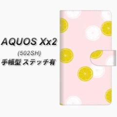メール便送料無料 softbank AQUOS Xx2 502SH 手帳型スマホケース 【ステッチタイプ】【FD811 レモン(松木)】(アクオス ダブルエックス2