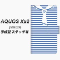 メール便送料無料 softbank AQUOS Xx2 502SH 手帳型スマホケース 【ステッチタイプ】【FD816 セーラーボーダー(大町)】(アクオス ダブ