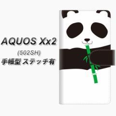 メール便送料無料 softbank AQUOS Xx2 502SH 手帳型スマホケース 【ステッチタイプ】【FD817 パンダ(大町)】(アクオス ダブルエックス2