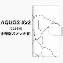 メール便送料無料 softbank AQUOS Xx2 502SH 手帳型スマホケース 【ステッチタイプ】【FD826 ボーダーライン03(稲永)】(アクオス ダブ