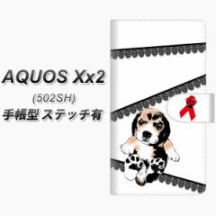 メール便送料無料 softbank AQUOS Xx2 502SH 手帳型スマホケース 【ステッチタイプ】【YF990 バウワウ01】(アクオス ダブルエックス2 502