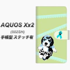 メール便送料無料 softbank AQUOS Xx2 502SH 手帳型スマホケース 【ステッチタイプ】【YF992 バウワウ03】(アクオス ダブルエックス2 502