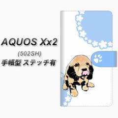 メール便送料無料 softbank AQUOS Xx2 502SH 手帳型スマホケース 【ステッチタイプ】【YF994 バウワウ05】(アクオス ダブルエックス2 502