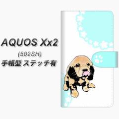 メール便送料無料 softbank AQUOS Xx2 502SH 手帳型スマホケース 【ステッチタイプ】【YF995 バウワウ06】(アクオス ダブルエックス2 502