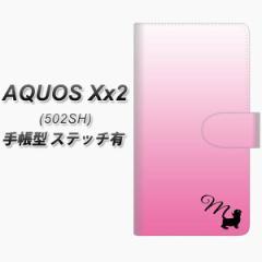 メール便送料無料 softbank AQUOS Xx2 502SH 手帳型スマホケース 【ステッチタイプ】【YI854 イニシャル ネコ M】(アクオス ダブルエック