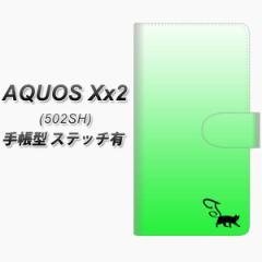 メール便送料無料 softbank AQUOS Xx2 502SH 手帳型スマホケース 【ステッチタイプ】【YI861 イニシャル ネコ T】(アクオス ダブルエック
