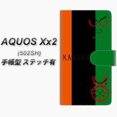 メール便送料無料 softbank AQUOS Xx2 502SH 手帳型スマホケース 【ステッチタイプ】【YI868 kabuki01】(アクオス ダブルエックス2 502SH