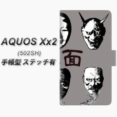 メール便送料無料 softbank AQUOS Xx2 502SH 手帳型スマホケース 【ステッチタイプ】【YI870 能面01】(アクオス ダブルエックス2 502SH/5