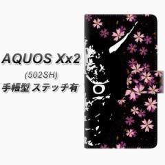 メール便送料無料 softbank AQUOS Xx2 502SH 手帳型スマホケース 【ステッチタイプ】【YI873 般若】(アクオス ダブルエックス2 502SH/502