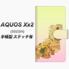 メール便送料無料 softbank AQUOS Xx2 502SH 手帳型スマホケース 【ステッチタイプ】【YI882 フラワー3】(アクオス ダブルエックス2 502