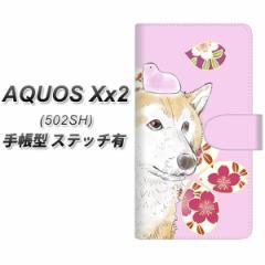 メール便送料無料 softbank AQUOS Xx2 502SH 手帳型スマホケース 【ステッチタイプ】【YJ004 柴犬 和柄 桜】(アクオス ダブルエックス2 5