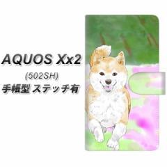 メール便送料無料 softbank AQUOS Xx2 502SH 手帳型スマホケース 【ステッチタイプ】【YJ014 柴犬2】(アクオス ダブルエックス2 502SH/5