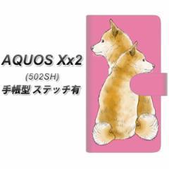 メール便送料無料 softbank AQUOS Xx2 502SH 手帳型スマホケース 【ステッチタイプ】【YJ018 柴犬 ピンク】(アクオス ダブルエックス2 50