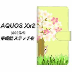 メール便送料無料 softbank AQUOS Xx2 502SH 手帳型スマホケース 【ステッチタイプ】【YJ019 柴犬 かくれんぼ】(アクオス ダブルエックス