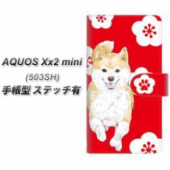 メール便送料無料 AQUOS Xx2 mini 503SH 手帳型スマホケース 【ステッチタイプ】【YJ002 柴犬 和柄 梅 赤】(アクオス ダブルエックス2 ミ