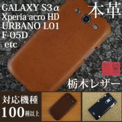 まるっとレザー 本革オイルレザー(全張り)栃木レザー スマホケース iPhone7 iPhone SE Xperia Z5 SOV32 SO-01H 501SO Galaxy S7 edge