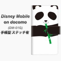 メール便送料無料 Disney Mobile on docomo DM-01G 手帳型スマホケース 【ステッチタイプ】【FD817 パンダ(大町)】(ディズニーモバイル