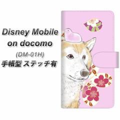メール便送料無料 Disney Mobile on docomo DM-01H 手帳型スマホケース 【ステッチタイプ】【YJ004 柴犬 和柄 桜】(ディズニーモバイル D