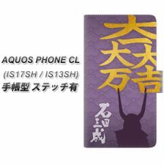 メール便送料無料 AQUOS PHONE CL IS17SH / IS13SH 共用 手帳型スマホケース【ステッチタイプ】【AB826 石田三成 関ヶ原ver】(アクオスフ