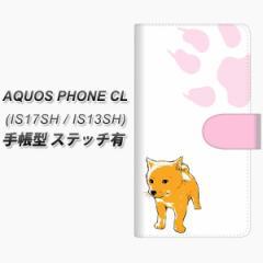 メール便送料無料 AQUOS PHONE CL IS17SH / IS13SH 共用 手帳型スマホケース【ステッチタイプ】【YF998 バウワウ09】(アクオスフォンCL/I